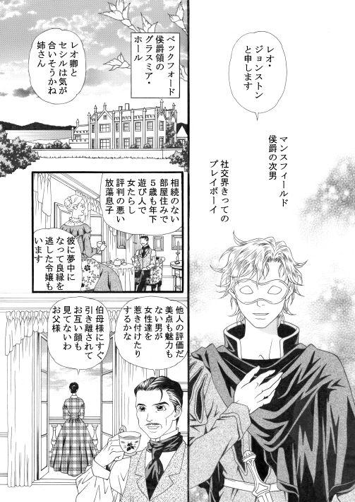 漫画/琥珀色の恋人 3