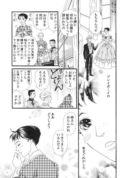 漫画/琥珀色の恋人 9