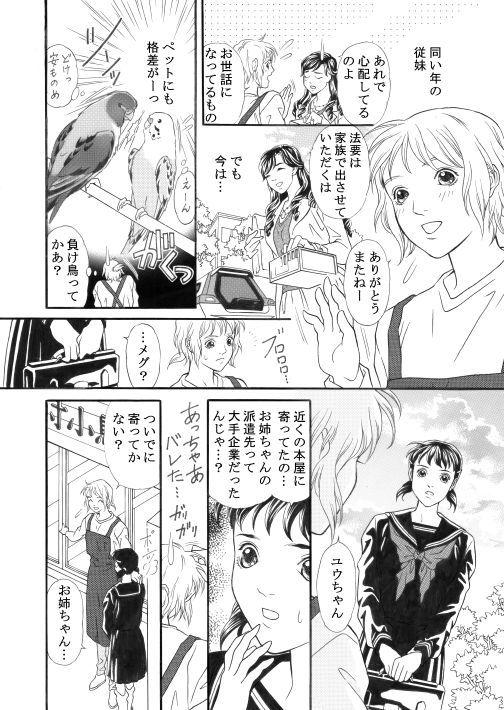 漫画/青いお鼻のチータン18