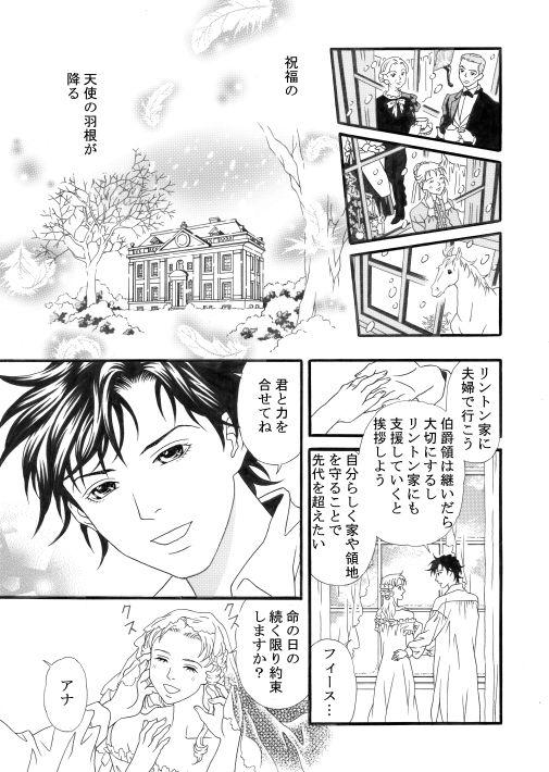 漫画/聖夜に天使の羽根降る 31