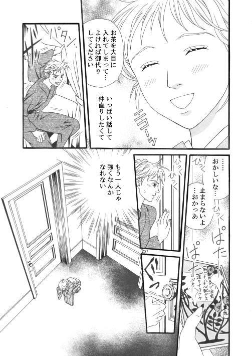 漫画/明治純情ロマンセ 23