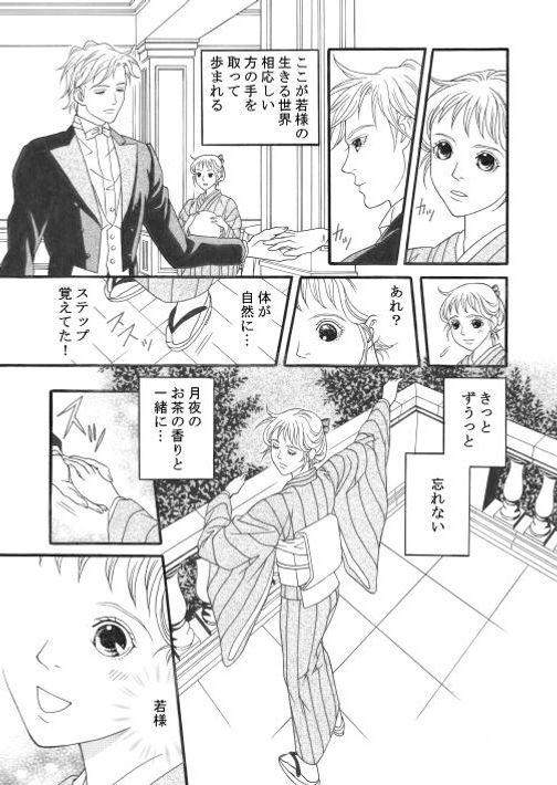 漫画/明治純情ロマンセ 25