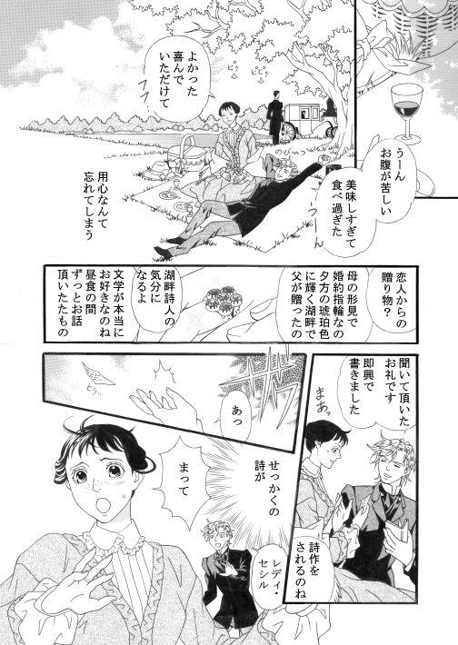 漫画/琥珀色の恋人 10