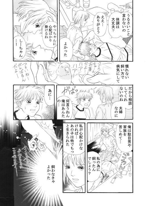漫画/楽園の小鳥 22