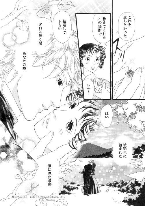 漫画/琥珀色の恋人 30