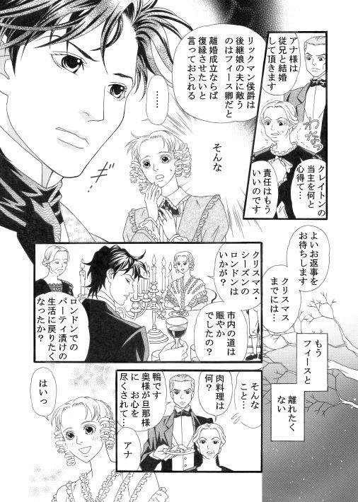漫画/聖夜に天使の羽根降る 19