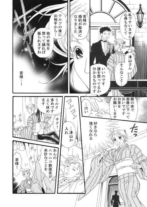 漫画/明治純情ロマンセ 26