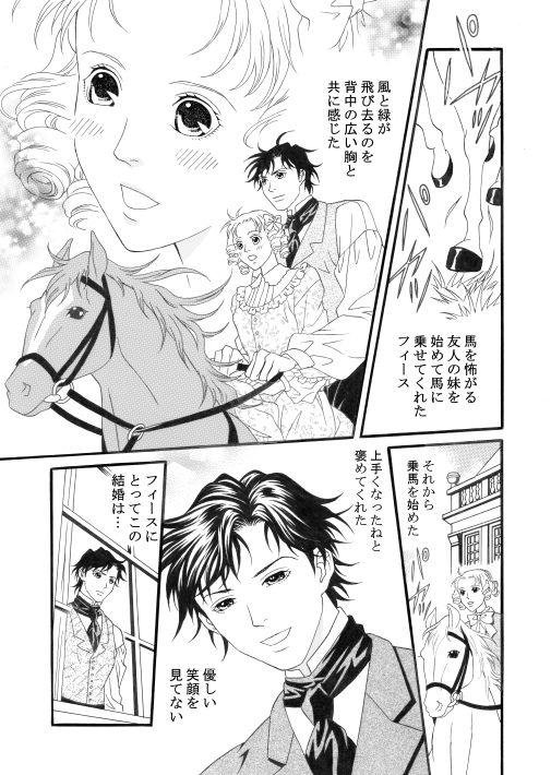 漫画/聖夜に天使の羽根降る 7