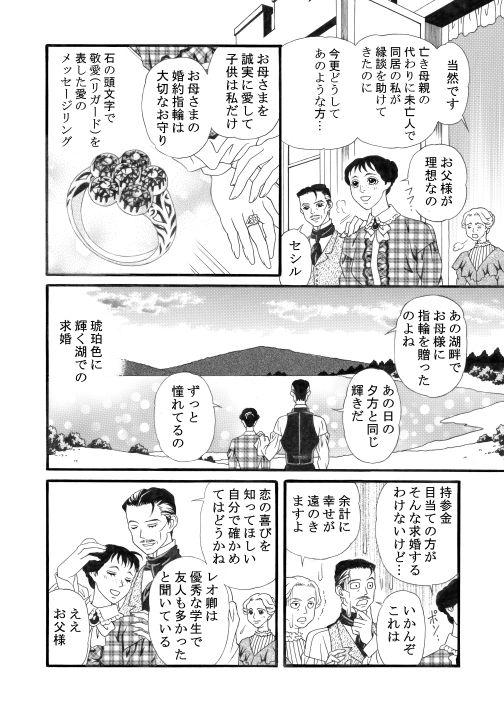 漫画/琥珀色の恋人 4