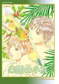 楽園の小鳥 表紙.jpg