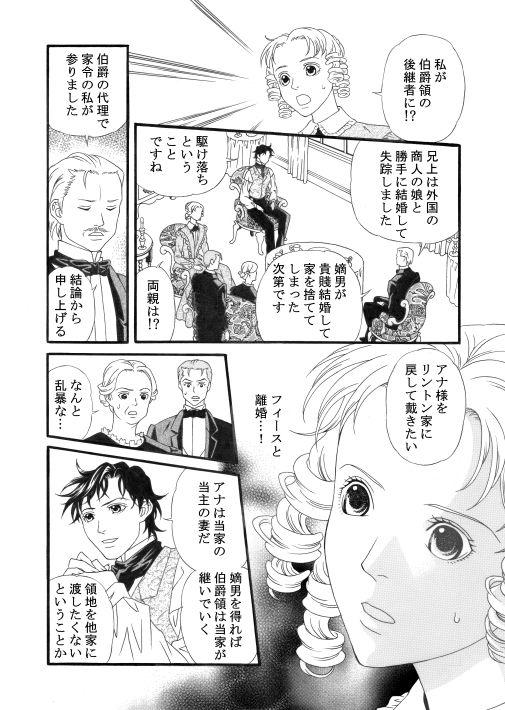 漫画/聖夜に天使の羽根降る 18