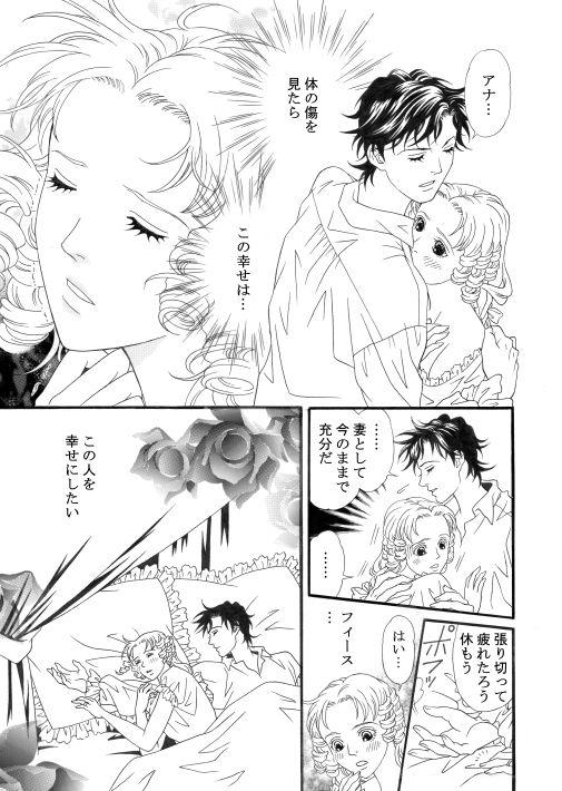 漫画/聖夜に天使の羽根降る 15