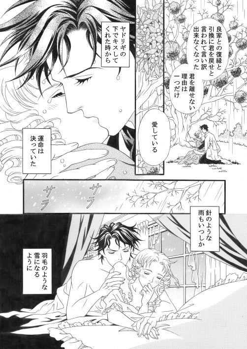 漫画/聖夜に天使の羽根降る 30