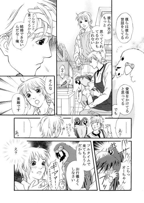 漫画/青いお鼻のチータン 27