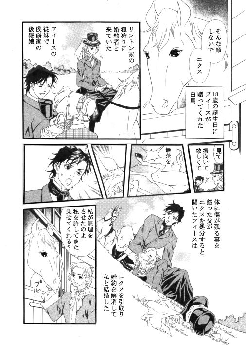 漫画/聖夜に天使の羽根降る 6