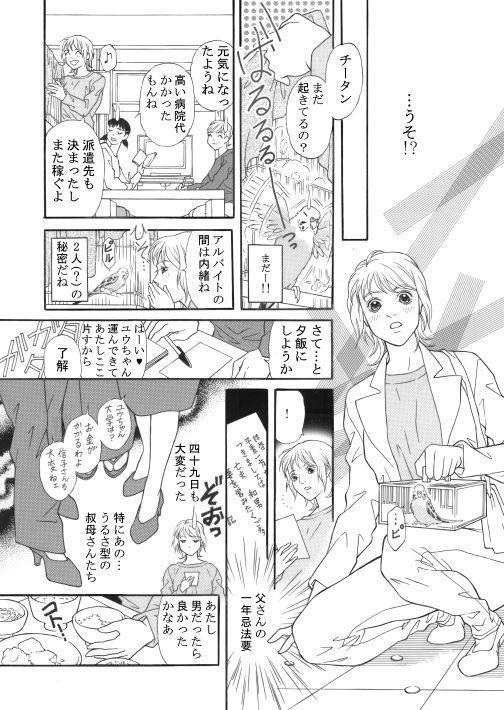 漫画/青いお鼻のチータン11