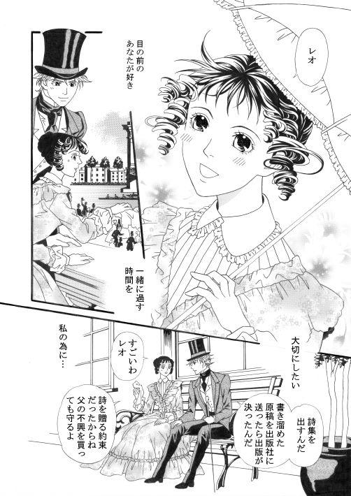 漫画/琥珀色の恋人 14