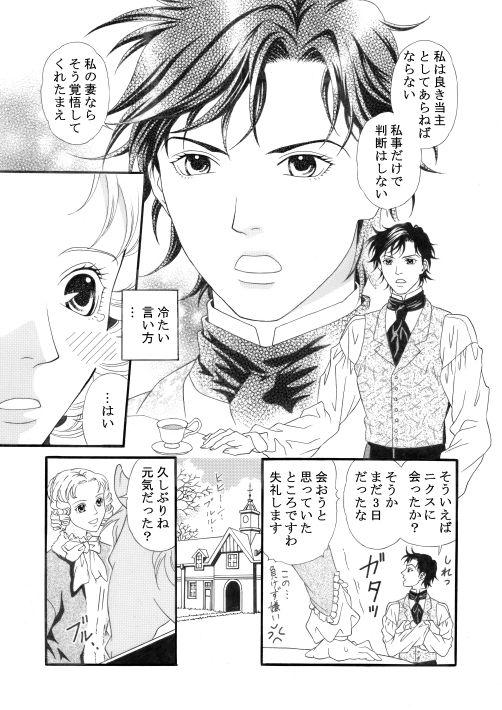 漫画/聖夜に天使の羽根降る 5