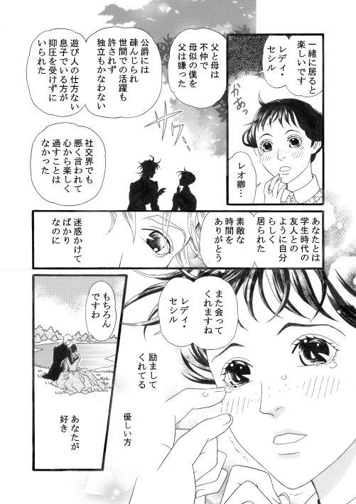 漫画/琥珀色の恋人 12
