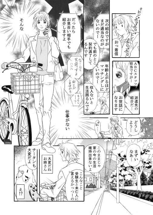 漫画/青いお鼻のチータン7