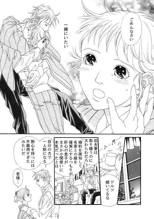 漫画/明治純情ロマンセ 29