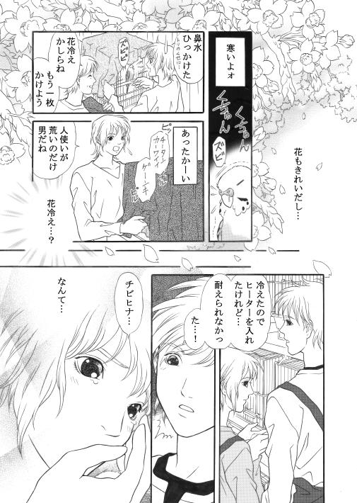 漫画/青いお鼻のチータン 21