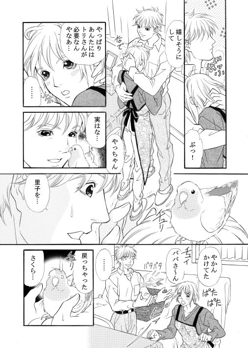 漫画/楽園の小鳥 8