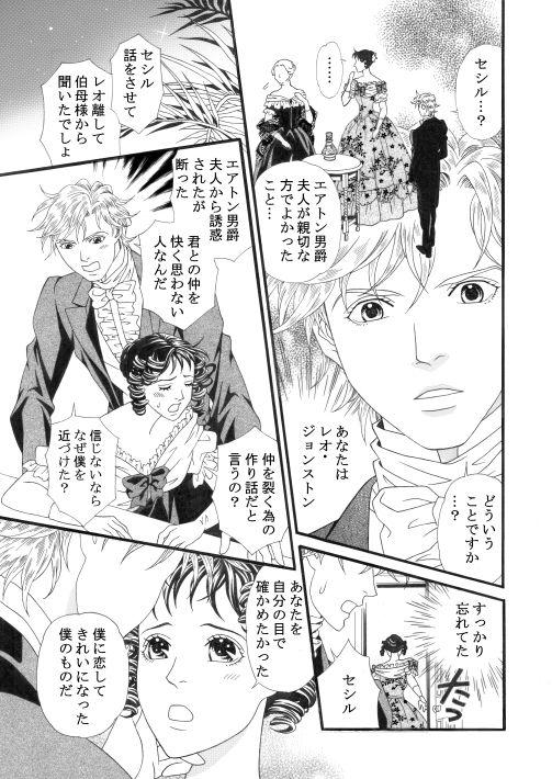 漫画/琥珀色の恋人 19