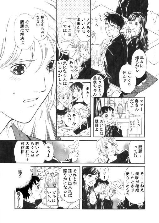 漫画/青いお鼻のチータン 29