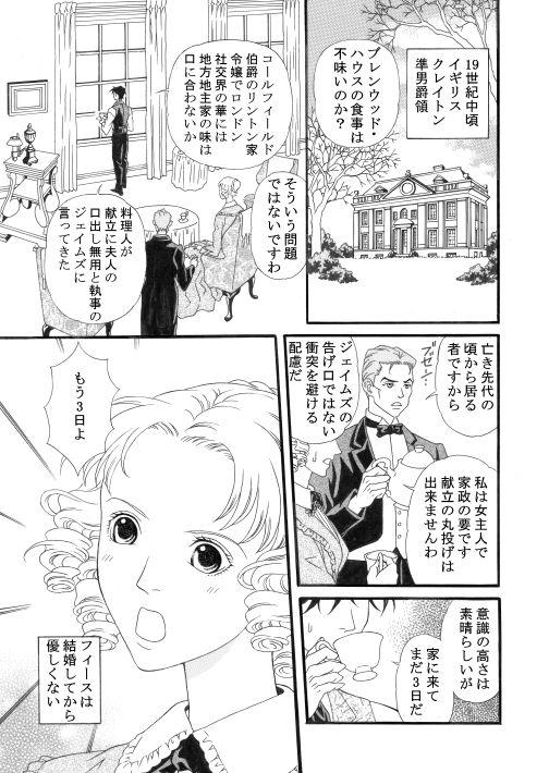 漫画/聖夜に天使の羽根降る 3