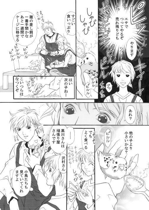 漫画/青いお鼻のチータン16