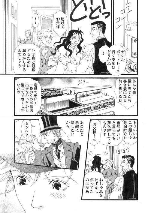漫画/琥珀色の恋人 13