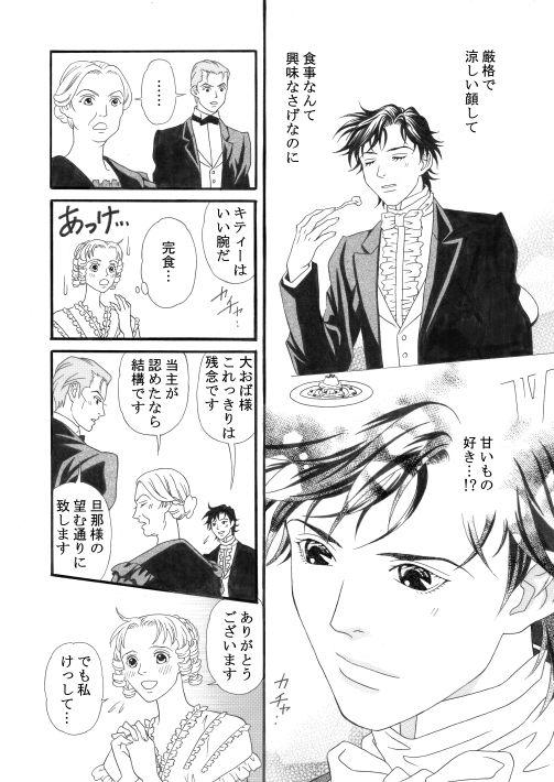 漫画/聖夜に天使の羽根降る 12