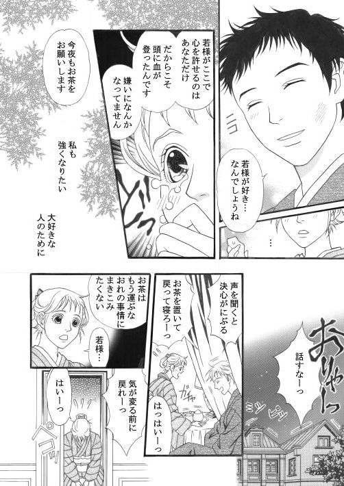 漫画/明治純情ロマンセ 22