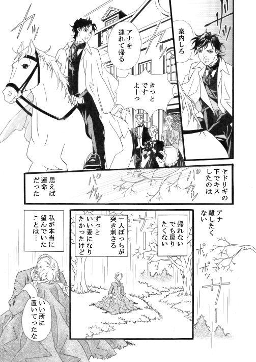 漫画/聖夜に天使の羽根降る 27