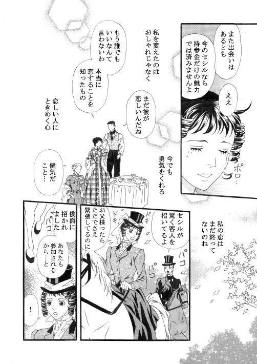 漫画/琥珀色の恋人 24