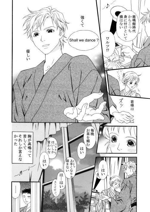 漫画/明治純情ロマンセ 12