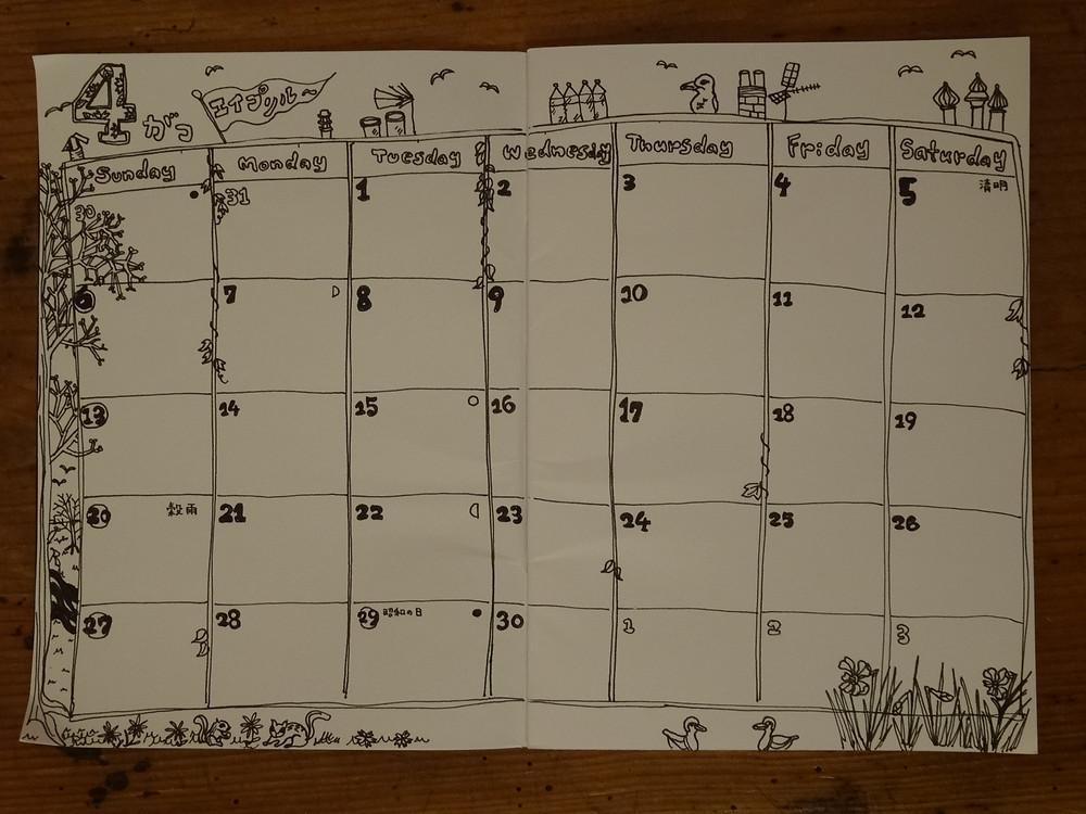 4月のカレンダー♪