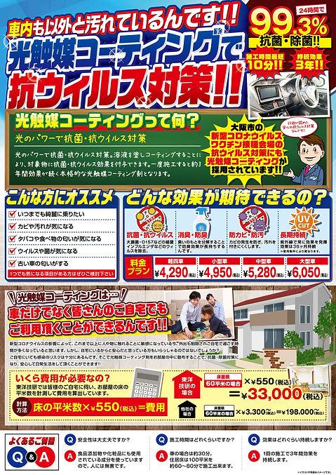 202104トウヨウギケン_A4ura_0412 (1).jpg