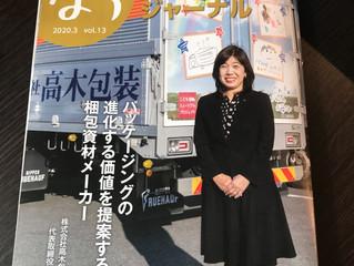 「奈良の顔になったミカちゃん」|LMP研究所
