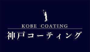 神戸コーティングロゴ.JPG