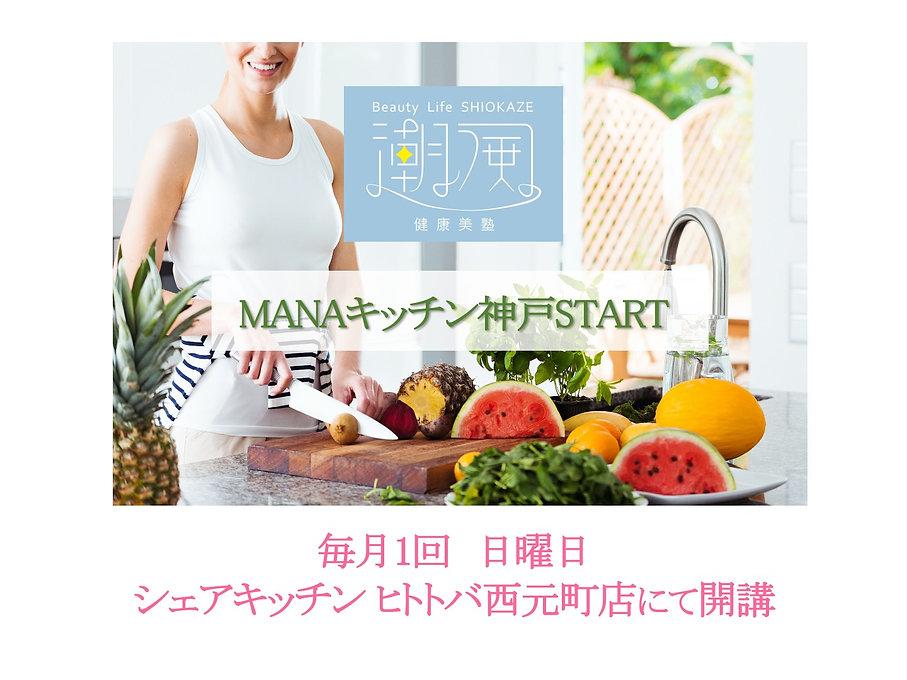 潮風マナキッチン_210121_0.jpg