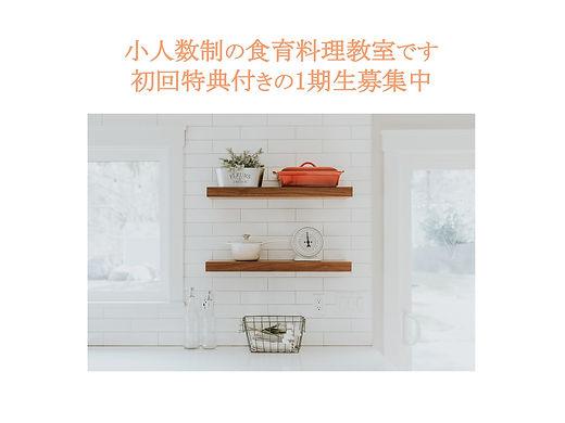 潮風マナキッチン_210122_2.jpg
