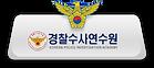 경찰수사연수원.png