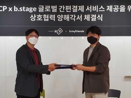 [Venture Square] 비마이프렌즈-NHN KCP, 'b.stage' 글로벌 간편결제 업무협약