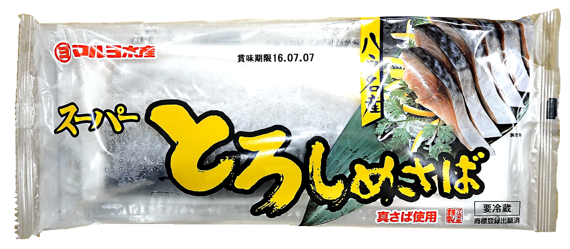 スーパーとろシメサバ 1枚  商品番号as00010