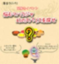 ポケット謎イメージ.jpg