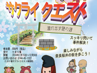 奈良桜井市で謎解きゲーム町歩きサクライクエスト