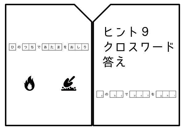 9カミオカンデ謎ひんと.jpg