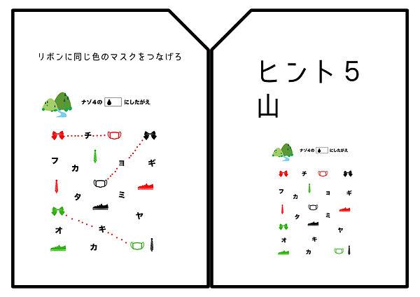 5カミオカンデ謎ひんと.jpg